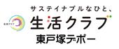 横浜みなみ生活クラブ生活協同組合 東戸塚デポー