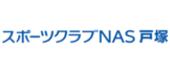 スポーツクラブNAS戸塚