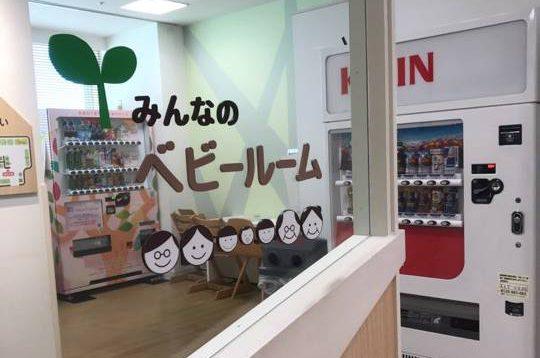 京急百貨店ベビールームのおむつ自動販売機