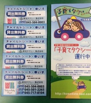 東宝タクシー