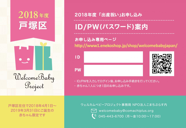 2018年度戸塚区 ID/PW案内