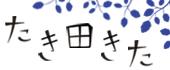 たき田きた ITコンサルティング&Webデザイン
