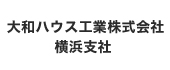 大和ハウス工業株式会社横浜支社