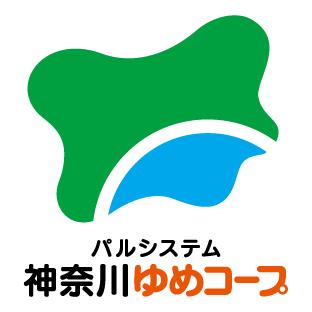 生活協同組合パルシステム神奈川ゆめコープ